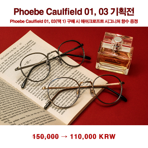 Phoebe Caulfield 01, 03 기획전